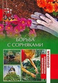 борьба с сорняками книга
