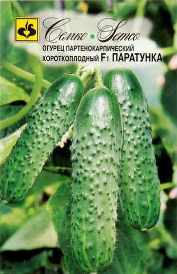 ОгурецПаратунка