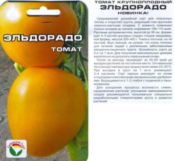 ТоматЭльдорадо
