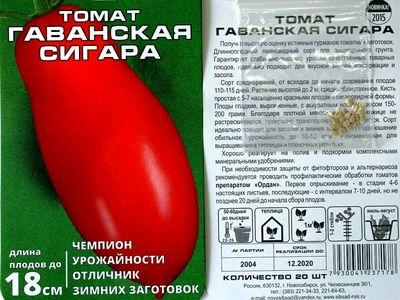 ТоматГаванская сигара