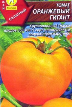 ТоматОранжевый гигант