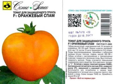 Томат Оранжевый спам F1