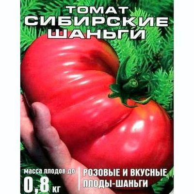 ТоматСибирские шаньги