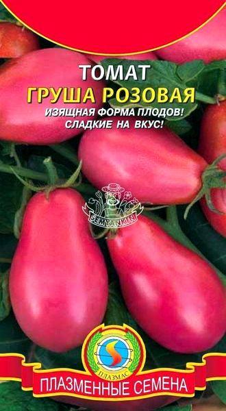Томат Груша розовая