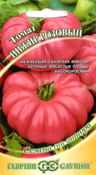 Томат Инжир розовый