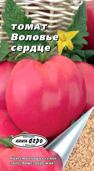 Томат Воловье сердце розовое